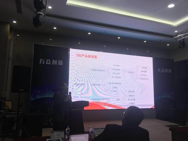 环球荟——智能制造AR/VR专场沙龙