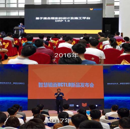 智慧镜面 ------2017年度浙江优创新品发布会