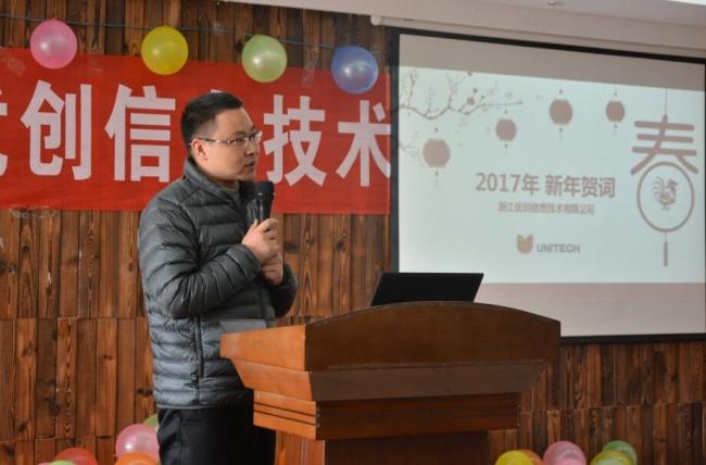 浙江优创举办2017年新春年会