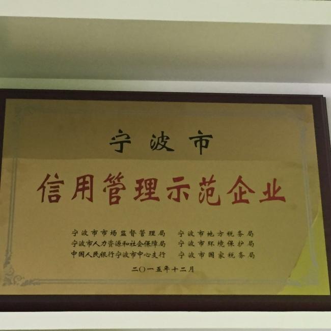 浙江优创被续展为宁波市信用管理示范企业