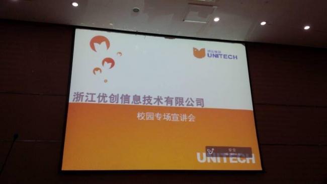 宁波工程学院电子与信息工程学院宣讲会