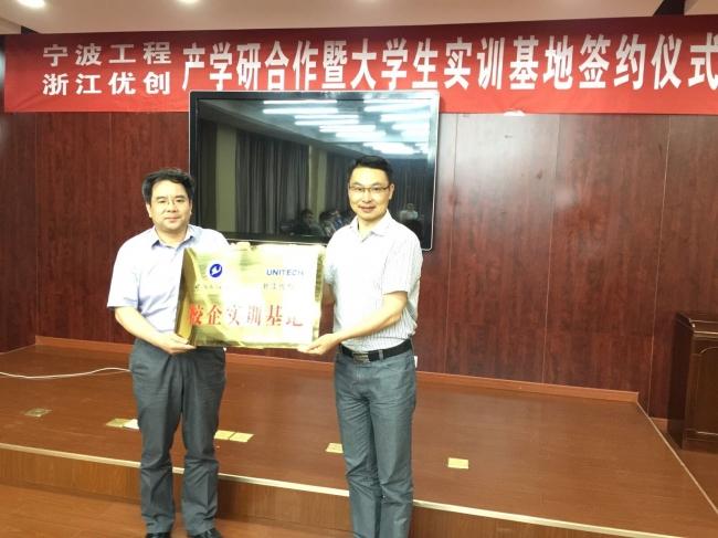 """宁波工程学院首个""""3+1""""教学实践基地在宁波银成签约"""